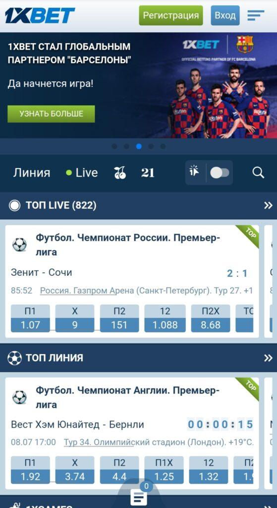 мобильная версия 1хбет узбекистан