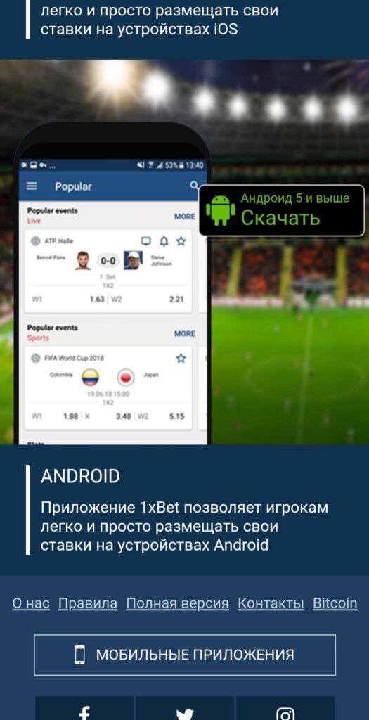 скачать приложение 1хбет в узбекистане