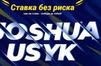 1XBET предлагает кэшбек для ставки на бой Джошуа — Усик