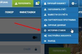 Как проверить купон в 1xBet Проверка ставки по номеру